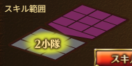 敵_2小隊.png