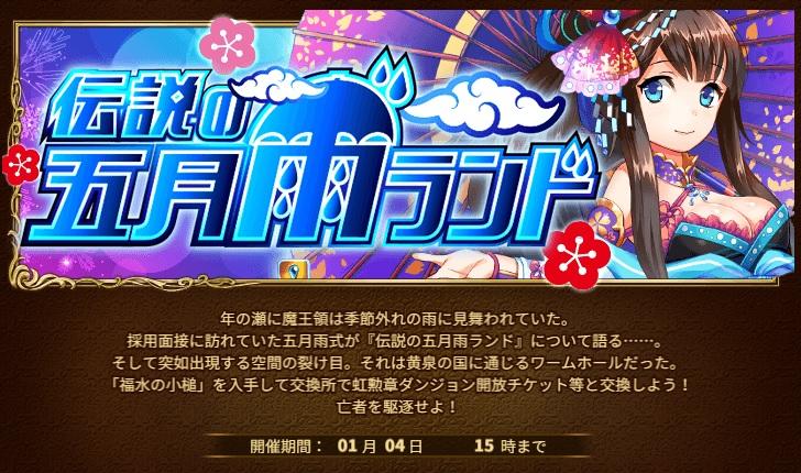 伝説の五月雨ランド.jpg